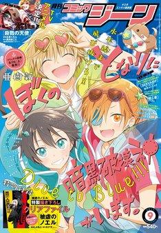 月刊コミックジーン9月号