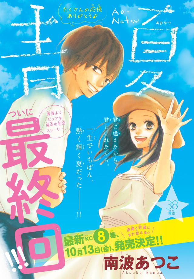 「青夏 Ao-Natsu」扉ページ。