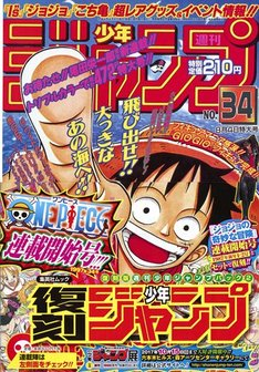 「復刻版 週刊少年ジャンプ パック2」