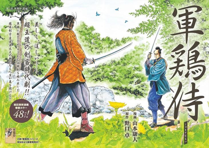 「軍鶏侍」の扉ページ。