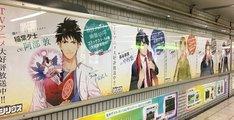 東京・JR池袋駅のいけふくろう付近に掲出されているポスター。