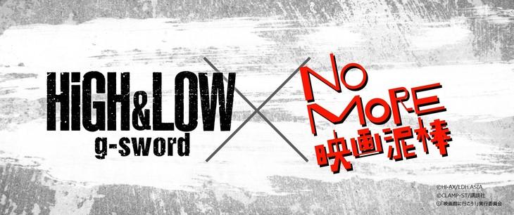 「HiGH&LOW g-sword」と「NO MORE映画泥棒」のコラボレーションCMロゴ。