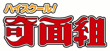 「ハイスクール!奇面組」ロゴ