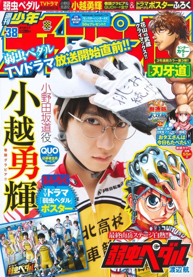 週刊少年チャンピオン38号