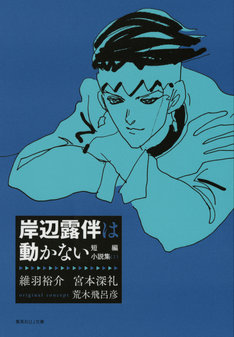 「岸辺露伴は動かない 短編小説集(2)」