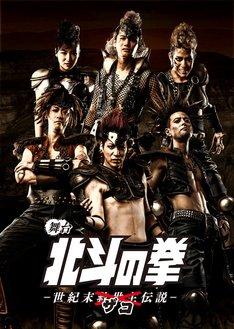 舞台「北斗の拳 -世紀末ザコ伝説-」キービジュアル
