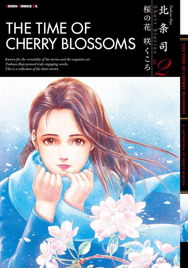 「桜の花 咲くころ 北条司 Short Stories Vol.2」
