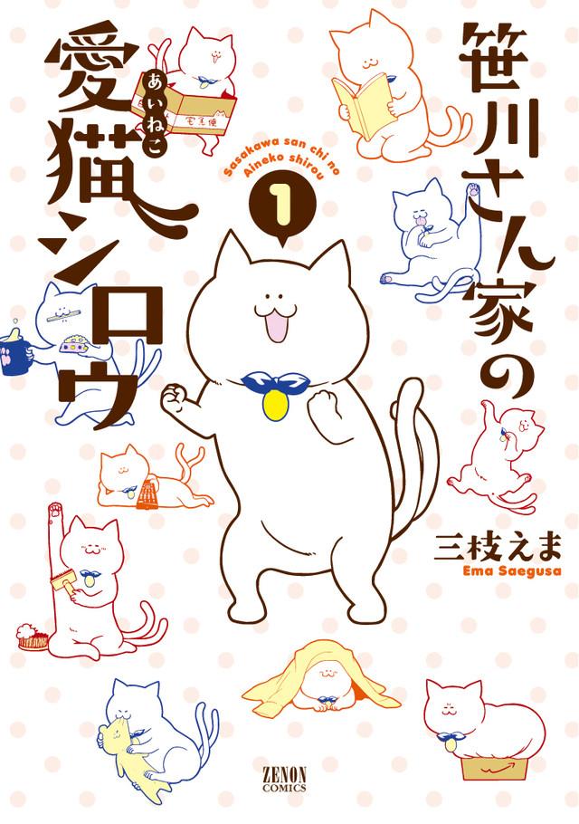 「笹川さん家の愛猫シロウ」1巻