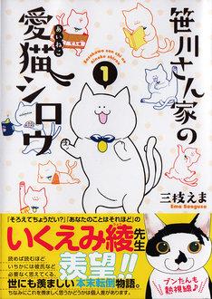 「笹川さん家の愛猫シロウ」1巻(帯付き)