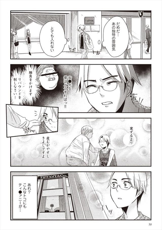 「オタクな恋のメロディ~34歳オタクが16歳女子高生と付き合った件~」より。