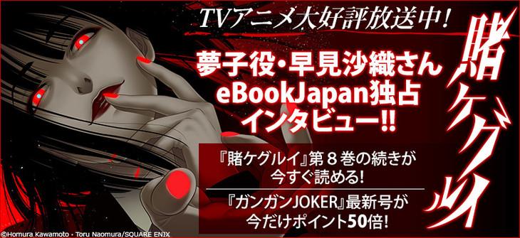 「eBookJapan『賭ケグルイ』特集」バナービジュアル