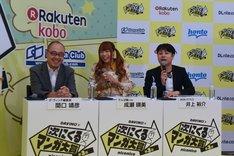 コメンテーターとして登壇した井上裕介(右)、成瀬瑛美(中央)、ダ・ヴィンチの関口編集長(左)。