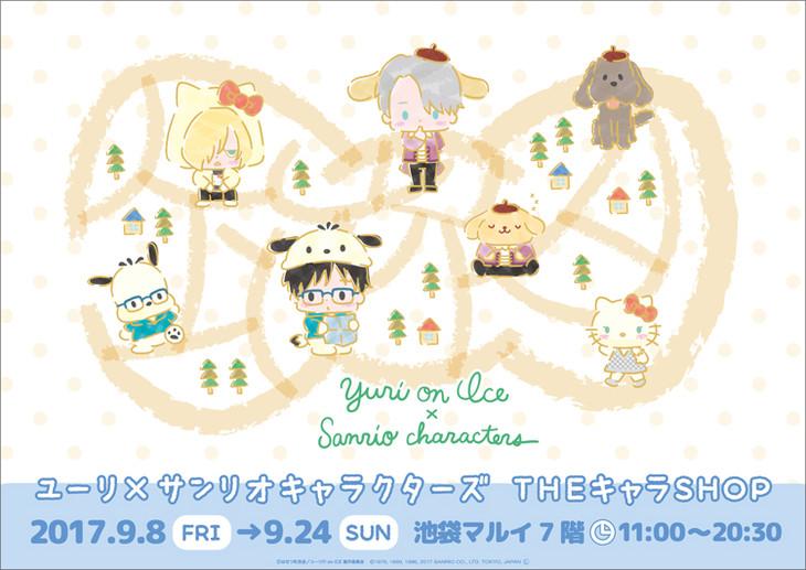 「ユーリ!!! on ICE×サンリオキャラクターズ THEキャラSHOP」ビジュアル