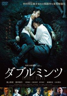 映画「ダブルミンツ」DVDのスタンダード・エディションジャケット。