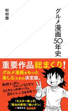 「グルメ漫画50年史」