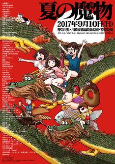「夏の魔物2017 in KAWASAKI」メインビジュアル