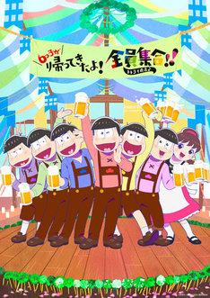「TVアニメ『おそ松さん』第2期放送記念スペシャルイベント『6つ子が帰ってきたよ!全員集合!!トト子も最高♪』」ビジュアル