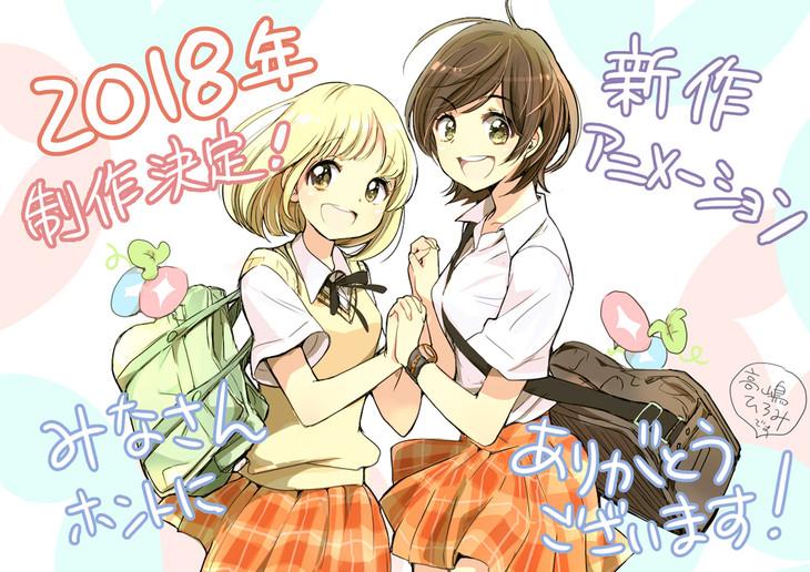 「あさがおと加瀬さん。」新作アニメーションの制作決定を記念し、高嶋ひろみが描き下ろしたイラスト。