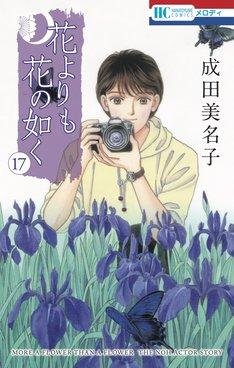 「花よりも花の如く」17巻