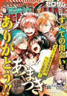 月刊コミックZERO-SUM10月号
