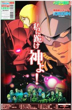 「機動戦士ガンダム THE ORIGIN 特別号」