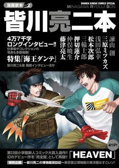 「漫画家本vol.2 皆川亮二本」