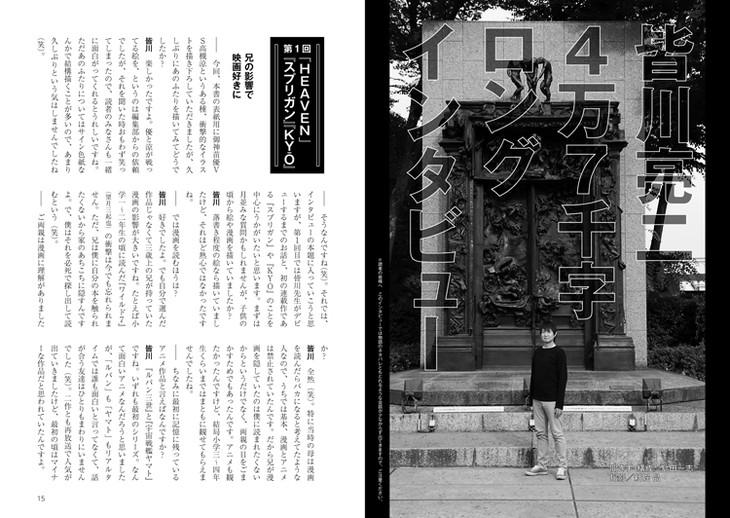「漫画家本vol.2 皆川亮二本」より。