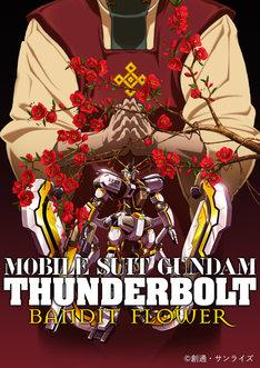 「機動戦士ガンダム サンダーボルト BANDIT FLOWER」キービジュアル (c)創通・サンライズ