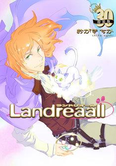 「Landreaall」30巻特装版