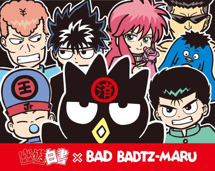 「幽☆遊☆白書×BAD BADTZ-MARU」ビジュアル。