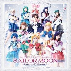 「ミュージカル『美少女戦士セーラームーン』-Amour Eternal- LIVE CD」ジャケット。