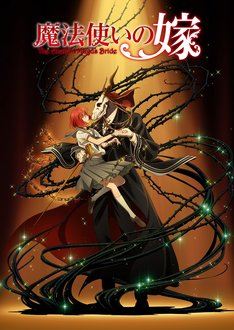 テレビアニメ「魔法使いの嫁」第3弾ビジュアル(ロゴあり)