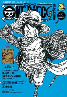 「ONE PIECE magazine」Vol.3