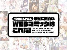 「100万人が選ぶ 本当に面白いWEBコミックはこれだ!」ビジュアル