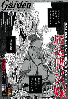 月刊コミックガーデン10月号