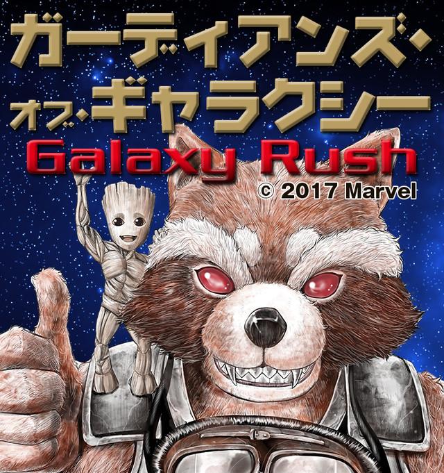「ガーディアンズ・オブ・ギャラクシー Galaxy Rush」ビジュアル。