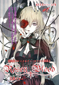 「Rosen Blood」扉ページ