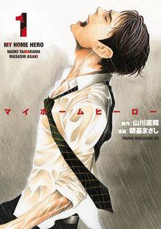 「マイホームヒーロー」1巻