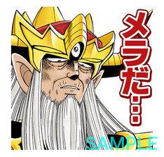 「DRAGON QUEST-ダイの大冒険-(J50th)」スタンプ