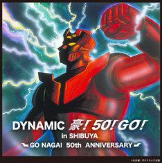 「DYNAMIC 豪!50!GO! in SHIBUYA」メインビジュル