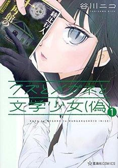 「クズとメガネと文学少女(偽)」1巻