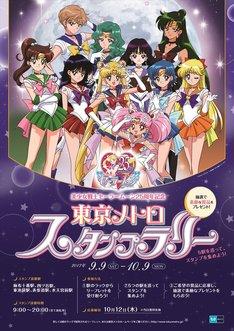 「『美少女戦士セーラームーン』25周年記念 東京メトロスタンプラリー」ポスター