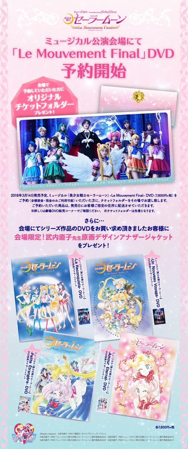 「ミュージカル『美少女戦士セーラームーン』-Le Mouvement Final-」DVD特典。