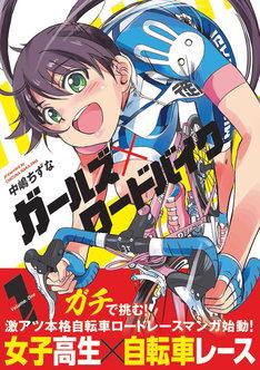 「ガールズ×ロードバイク」1巻(帯付き)