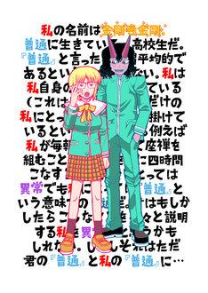 「金剛寺さんは面倒臭い」カット (c)とよ田みのる/小学館