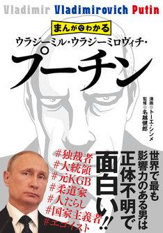「まんがでわかる ウラジーミル・ウラジーミロヴィチ・プーチン」帯付き