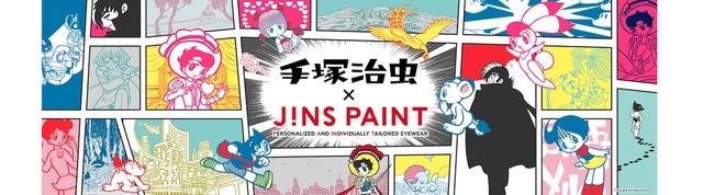 手塚治虫とJINS PAINTのコラボビジュアル。