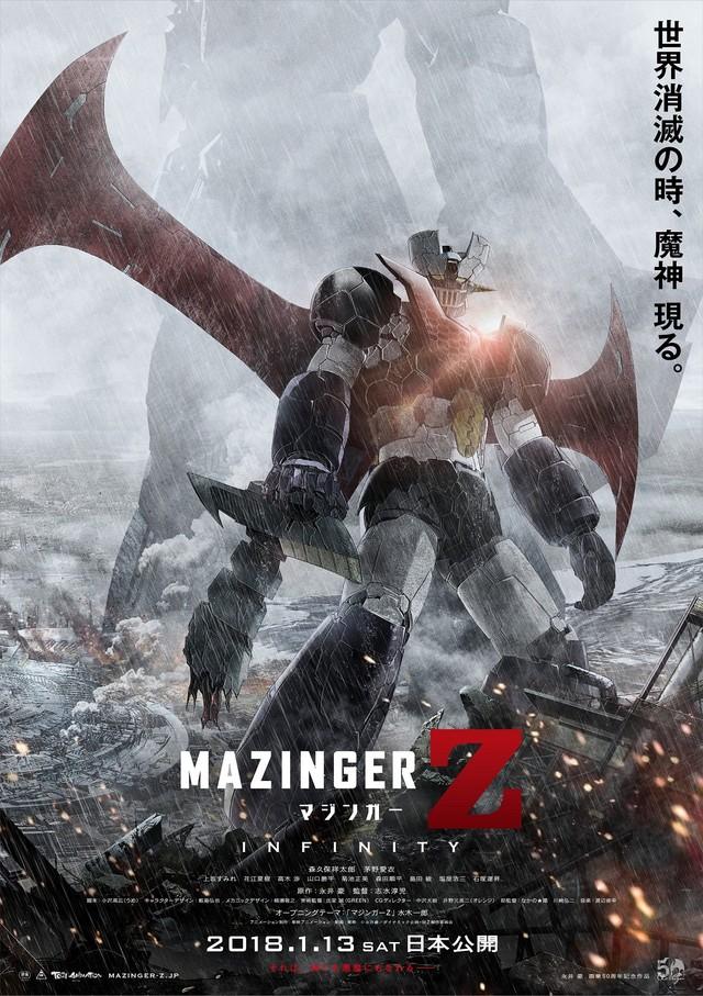 「劇場版 マジンガーZ / INFINITY」のポスタービジュアル。