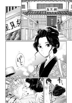 「京の縁結び 縁見屋の娘」第1話より。