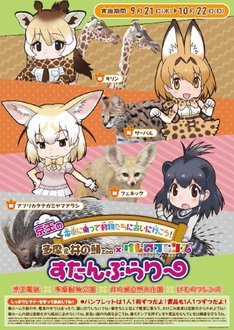 「京王の電車に乗って動物たちに会いに行こう!多摩&井の頭 Zoo×けものフレンズ すたんぷらりー」のスタンプ台紙イメージ。